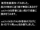 【UTAU】音源配布所(連)【海歌シン】