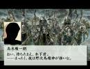 【アイドルマスター】 美希の天下創世29 【信長の野望】