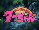 高音質アニソン 「MISTY HEARTBREAK」 ジャングルの王者ターちゃん
