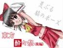 東方酔々祭 1話 (後編) thumbnail