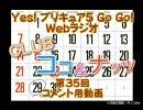 Yes!プリキュア5 Go Go! Webラジオ「CLUB ココ&ナッツ」 #35 コメ用動画