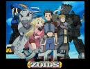 ZOIDS OP RAMAR -Wild Flowers- ゾイド