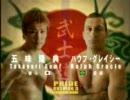 DVD版)五味隆典VSハウフ・グレ...