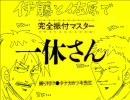 【手描き】伊藤と佐原で「一休さん」【カイジ】 thumbnail