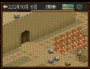 【三国志4】三國志Ⅳで中国征服してみる その40