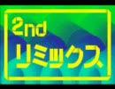 「フタエ天国」 2nd remix を歌ってみた【修正版】 by 番犬BOLBO