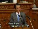 【麻生太郎】所信表明演説をかっこよくしてみた【総理大臣】