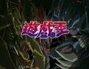 【アニメOPED】遊戯王 GX - OPED FullVer.【3期まで】