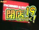 閉店くんが行く!19 thumbnail
