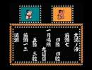 永井兄弟レトロゲーム神配信 4/4
