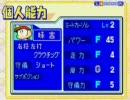【ハーレム】パワポケ1・2 ドリルモグラーズ編 TAP Part1/7 thumbnail