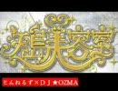 矢島美容室 とんねるず×OZMA 【ニホンノミカタ ネバダカラキマシタ】 thumbnail