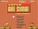 【東方】SUPER AKI SIMAIをやってみた