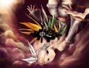 極楽鳥 -bird of paradise- 【鏡音リン】
