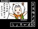 【FFXI】にょろーん☆ミスラさん【FF11】