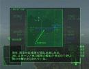 エースコンバット5 M03 『間隙の第一波』