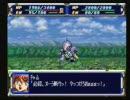 スーパーロボット大戦F 絶対ノーリセット攻略 第15話2/3