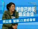 康熙來了_ _其實是辣妹2 20070131 Part 1   馮媛甄(Amigo)出演