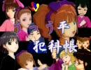 アイドルマスター 「うっう平犯科帳 巻の六」 後編の後編 thumbnail