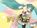 【初音ミク】 恋するうさぎ 【オリジナル曲】