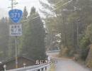 【ニコニコ動画】【酷道ラリー】国道371号線 その4を解析してみた