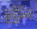 リングの魂 / 歴史的交流戦 極真空手 vs 中国拳法 3対3スパーリング