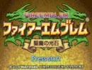 【実況プレイ】ファイアーエムブレム 聖魔の光石 序章 thumbnail