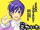 【KAITO】メタル演歌~七光り三度笠~【メタルマクベス】 thumbnail