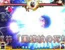 東方緋想天 幽々子 主に魅せコンボ ver1.06