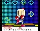【MAD支援素材】スーパーボンバーマン2の対戦テーマ(例のあれ)