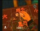 シェンムーⅡ 芭月涼の1人どうでしょう in 香港 第24夜