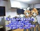 【鏡音リン】 キッチンから愛をこめて