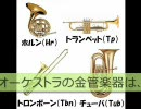 【ニコニコ動画】よくわかるオーケストラ/3.金管楽器のポイントを解析してみた