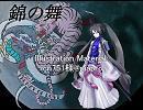 【神威がくぽ】 錦の舞(Remix完全版) 【オリジナル曲】