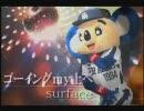 【ニコニコ動画】【ドアラ】ゴーイングmy上へ SURFACE【MAD】を解析してみた