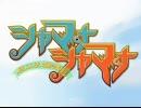 【キャラメルBOX】シャマナシャマナ【箱っ子】