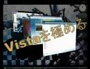 【ニコニコ動画】Vistaを極める。(再入門編)を解析してみた
