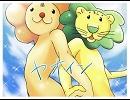 【ライオン替え歌】 ヤオイン 【バ行の腐女子】