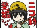 ニコ動発掘ラジオ part1