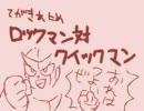 【手描き】ロックマン対クイックマン【アニメ】