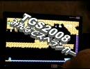 TGS2008 みんなでスペランカー プレイ動画 thumbnail