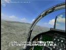 【ニコニコ動画】【LOMAC】初心者がF-15でリベンジしたけど酒うめぇ【プレミアムいきます】を解析してみた