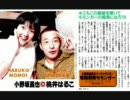 (ラジオ) 電脳戦隊モモンガー【最終回】  99.10.01 ゲスト:丹下桜