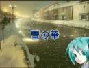 【ニコニコ動画】初音ミクに「雪の華」fullを歌わせてみた。(隅p)を解析してみた