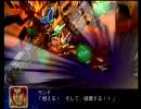 スーパーロボット大戦Z ガンレオン 技集(H.264)