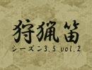 【MHF】狩猟笛カタログ_シーズン3.5 vol.2♪1+1種♪ thumbnail