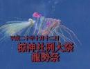 【農民ロケット】龍勢祭りに行ってみた2008【秩父吉田】