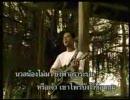 Tai Thanawut - Num Tah Lah Sai