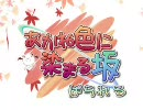 【あかね色に染まる坂 ぱられる】  PS2版オープニング