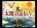 太閤立志伝Vで戦国の人生を実況 Part1